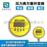 数显压力表方案芯片CS1180,鼎盛合提供方案开发