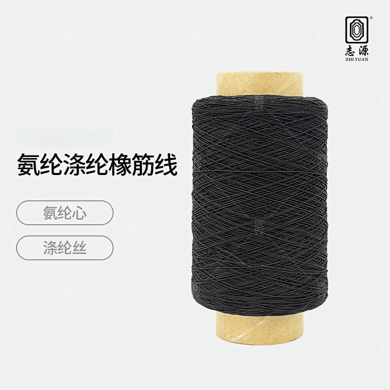 【志源】厂家批发弹力超强420D/75D氨纶涤纶橡筋线 氨纶橡筋线