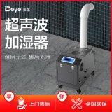 工業超聲波加溼機德業DY-J3B霧化菸葉加溼