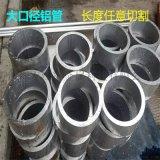 鋁管 6063鋁管 國標鋁管氧化