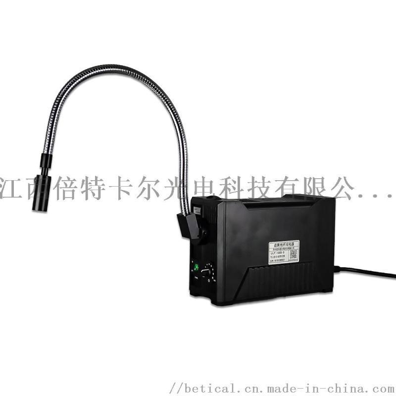 ULP-150S-D型鹵素光纖冷光源