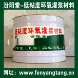 直銷、低粘度環氧灌漿材料、直供、低粘度環氧灌漿材料