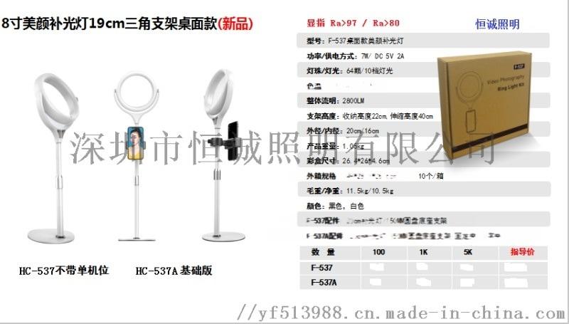 補光燈 手機直播燈 LED補光燈8寸 高顯色