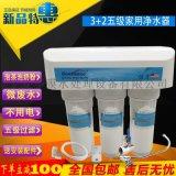 康泉仕家用淨水器3+2五級超濾機