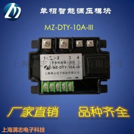 上海满志电子单相智能调压模块 产品现货供应