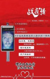 动态人脸识别考勤机智能门禁系统人脸刷卡一体机
