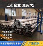 304不鏽鋼管 不鏽鋼焊管生產廠家 金潤德不鏽鋼焊管廠家直銷