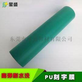 星盛PU刻字膜 PU胶黏弹性刻字膜 服装烫印膜 绿色