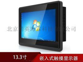 13.3寸嵌入式触摸显示器