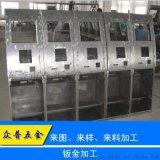 長安廠家衆普五金機牀外殼鐳射切割加工、數控衝孔加工