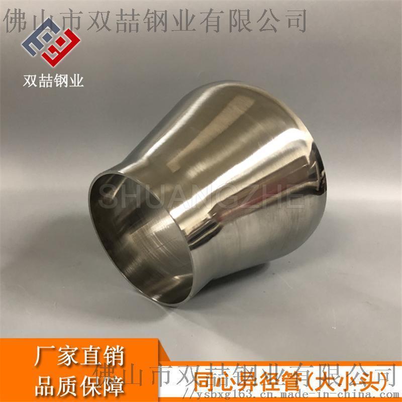 316光面大小頭 衛生級異徑管 316不鏽鋼異徑管