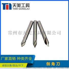 非标刀具 钨钢倒角铣刀 超硬倒角刀 支持定制