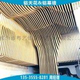弧形格栅造型铝天花 波浪形格栅天花造型吊顶