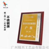廠家直銷不鏽鋼獎牌 企業高級會員頒發紀念牌製作