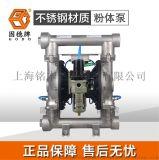 碳酸鈣輸送用QBF3-65PF不鏽鋼粉體泵