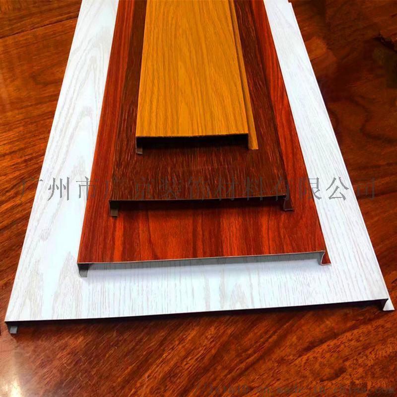 雨棚裝飾吊頂木紋鋁條扣天花衝孔鋁扣板