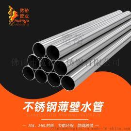 304 316不锈钢水管,不锈钢复塑管,不锈钢装饰管