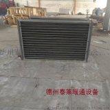 礦用空氣加熱器圖片蒸汽空氣換熱器