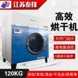 蒸汽加热型高效烘干机,120kg高效烘干机厂家报价