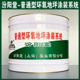 普通型環氧地坪塗裝系統、生產銷售、塗膜堅韌
