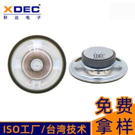 轩达扬声器57*17mm 4Ω3W外磁喇叭