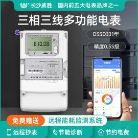 长沙威胜DSSD331-U三相三线电子式多功能电能表0.5S级