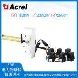 安科瑞ADW400-D10-4S四路環保監測模組