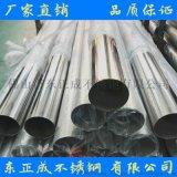 湛江不鏽鋼管 316不鏽鋼衛生級管