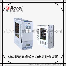 安科瑞智能电力电容器 低压串抗电容补偿柜