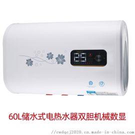 廣東電熱水器儲水式電熱水器超薄雙膽機械數顯電熱水器