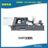 卧式曲肘 PVC系列高精密注塑机 SP530PVC