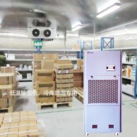 低温除湿机 冷库防潮除湿设备