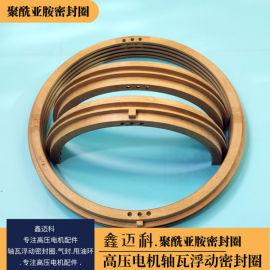郑州滑动轴承浮动密封圈 电机轴瓦油封