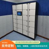 濟寧智慧儲物櫃生產廠家 24門智慧儲物櫃定製公司