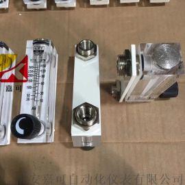 面板式浮子流量计 面板式有机玻璃转子流量计厂家