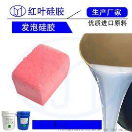 发泡硅胶材料 发泡硅胶胶水
