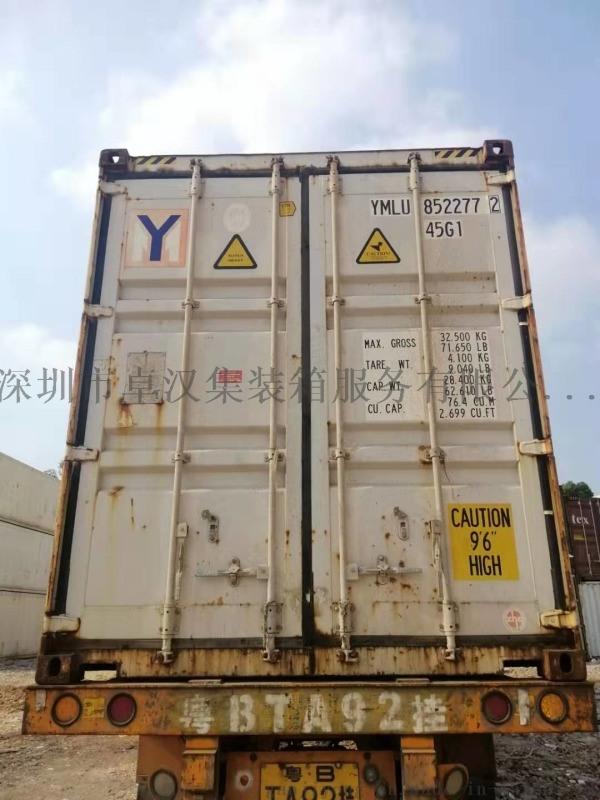 供應批發深圳二手集裝箱 鋼製國際標準海運集裝箱