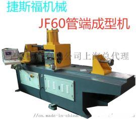 宁波厂家直销管件加工设备,管端成型专机,激光切割机