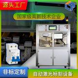 浙江奔龍自動化小型斷路器自動移印生產線