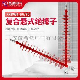 合成复合绝缘子FXBW-66/100