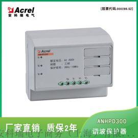 安科瑞谐波保护器 电能质量保护 ANHPD300