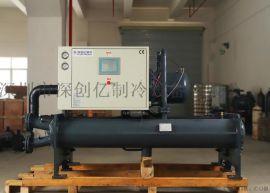 工厂直销循环水50P防爆低温水冷螺杆工业冷冻机组
