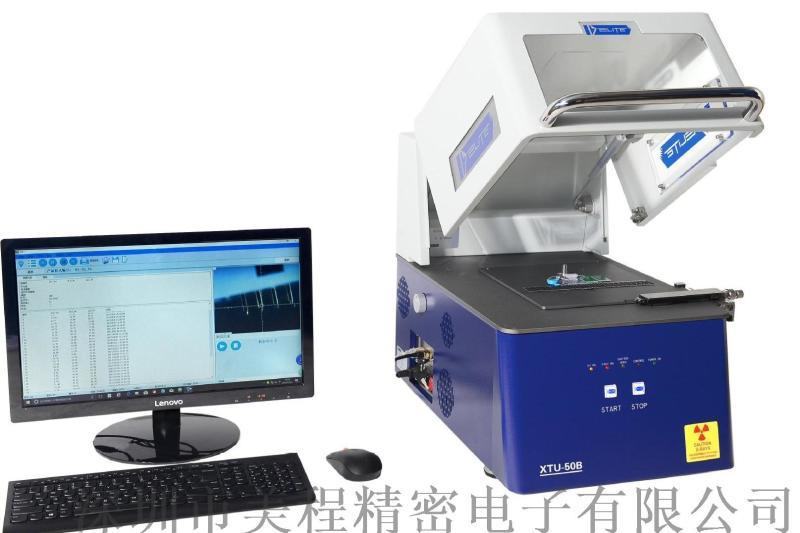 鍍金厚度分析儀 貴金屬電鍍厚度測量儀