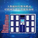 大連法院智慧裝備櫃廠家 rfid刷卡智慧裝備保管櫃