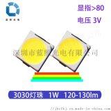 1W3030燈珠白光3V led3030光源
