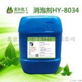 水性工業塗料助劑-礦物油消泡劑廠家