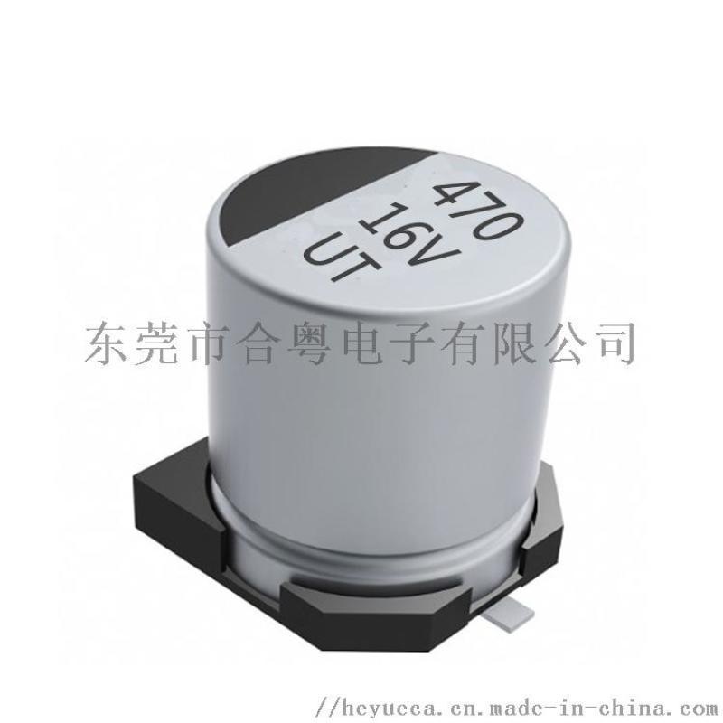 东莞合粤470UF16V8x10.2贴片铝电解电容