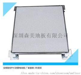 深圳防静电地板 全钢抗静电地板 陶瓷地板厂家