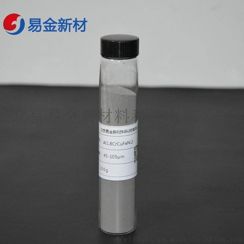 易金新材高熵合金粉CoCrNi粒度分布均匀 厂家直销有现货