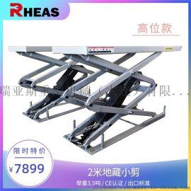 汽车举升机2米承重3.5吨地藏式可定制款双边拉伸